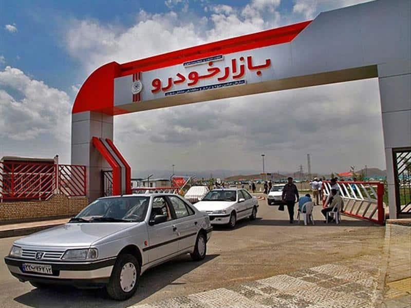 تعطیلی نمایشگاه های خودرو