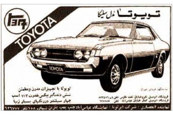 تاریخچه واردات خودرو در ایران