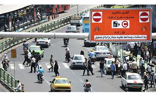ممنوعیت خروج و ورود خودرو