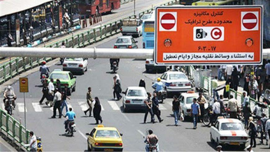 عوارض ورود به محدوده طرح ترافیک شهر تهران باطل شد