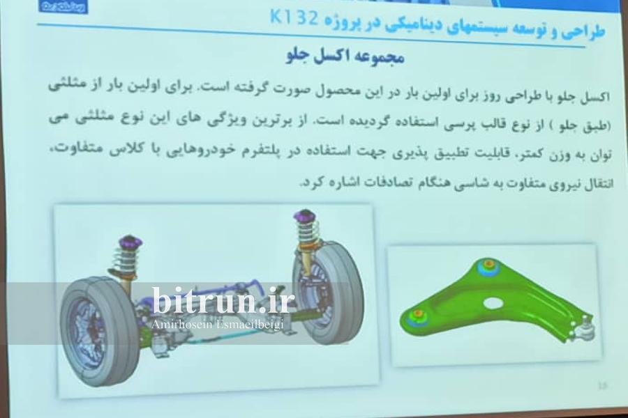 موتور K132 ( کی 132 )