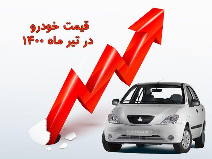 قیمت خودرو در تیر ماه ۱۴۰۰ چند درصد افزایش را تجربه کرد؟