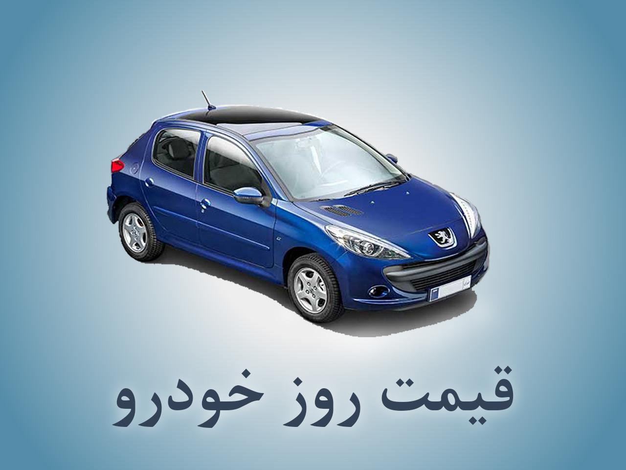 قیمت خودرو امروز آزادسازی واردات خودرو