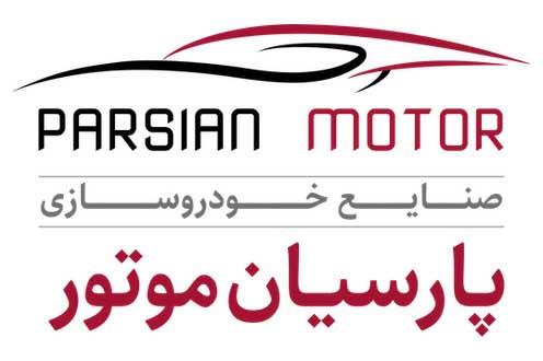 قیمت خودروهای پارسیان موتور ، بهمن و سایپا