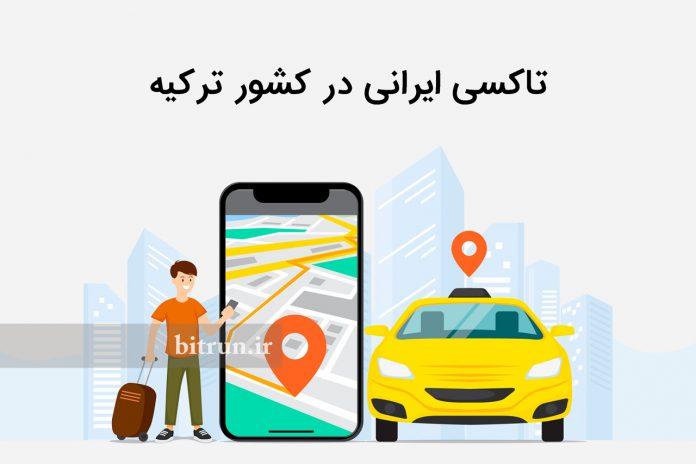 چگونه سوار تاکسی ایرانی در ترکیه شویم؟